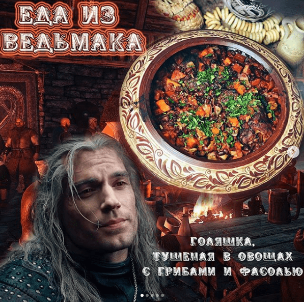 еда из ведьмака